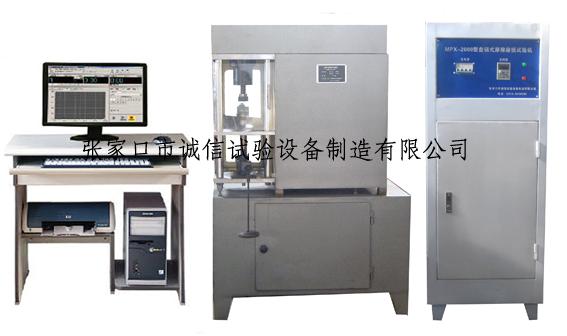 MPX-2000型销盘式摩擦磨损试验机