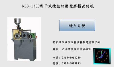MLG-130C型干式橡胶轮磨粒磨损试验机